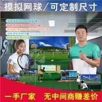 室内运动模拟网球 引领体育新时尚