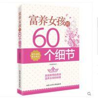 正版现货 富养女孩的60个细节 家庭教育孩子成长书籍 妈妈教孩子