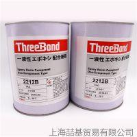现货 三键threebond2212B 黑色浸透性液态环氧树脂 低粘度耐湿性