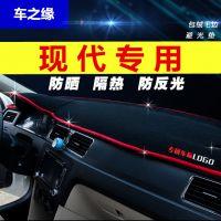 2016款北京现代IX25新朗动瑞纳名图改装专用中控仪表台避光垫悦纳