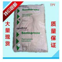 尺寸稳定性良好; 耐化学性良好; 耐疲劳性能; 耐臭氧性能TPV 美国埃克森美孚 271-87