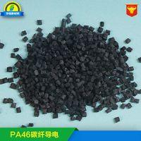 防尘 屏蔽 纺织配件材料 碳纤维尼龙 导电PA塑胶 东莞宇硕