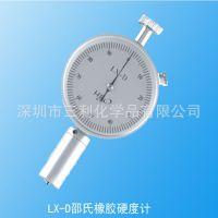 特价 LX-D指针邵氏硬度计.硬橡胶.硬树指.玻璃硬度检测仪表