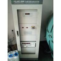 转让二手测试系统伏达杭州伏达Volnic-6000光色电综合测试系统