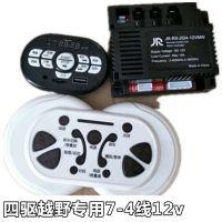 儿童电动车四驱主板接收器遥控器改装配件大功率控制器童车配件批