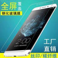 乐视2钢化膜 乐视MAX2钢化膜 乐视1PRO手机钢化膜 乐视手机膜批发