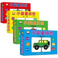 婴幼儿1-2-3岁配对拼图益智早教玩具3-5-6岁宝宝玩具32对拼图儿童