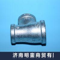 迈克异径三通 热镀锌玛钢管件 异径管件 沟槽管件 厂家直销