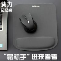 一件代发葵力记忆棉电脑游戏鼠标垫护腕小号护手垫可爱手托加厚创