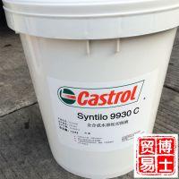 嘉实多Castrol Syntilo 9930C 全合成切削液 磨削液 18L/200L包邮