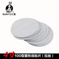 厂家直销 三兔干砂/白砂拉绒片 tufu圆盘干磨砂纸自粘式拉绒背绒