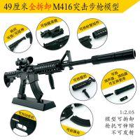 大号绝地生存大逃杀 1:2.05金属M416步枪玩具模型可拆卸 不可发射