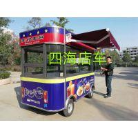 山东四海电动车生产多功能电动三轮小吃车 四轮小吃车 可定制