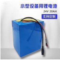 厂家定制 户外锂电池 24V 20AH 电子设备锂电池 户外检测设备锂电池