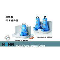 德国原装进口HOMA污水提升泵别墅地下室厨房卫生间沐浴污水提升器