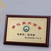 实木商会纪念牌 苏州商会周年水晶礼品 去哪卖协会会议纪念品