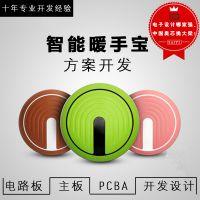 暖手宝usb智能方案设计 防爆热水袋触摸发热迷你可爱 pcba板研发