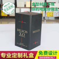 PU皮盒定做酒包装盒 XO洋酒礼盒 白酒礼品盒 葡萄酒红酒纸盒定制