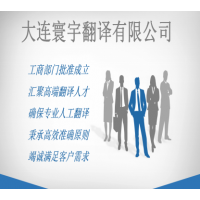 大连注册翻译公司——寰宇正规翻译资质