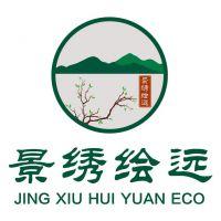 河南景绣绘远生态科技有限公司