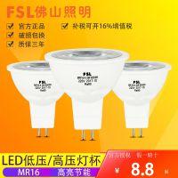 佛山照明led灯杯MR16高压220v灯杯射灯GU5.3插脚COB灯杯4.5W灯泡