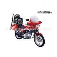125型消防摩托车,125型消防摩托车质量,125型消防摩托车热销
