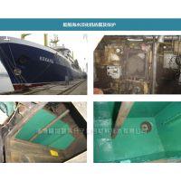 【案例分享】高分子复合材料在船舶设备上防腐蚀、气蚀的维修防护