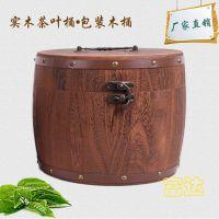 烧色实木茶叶桶高档木质茶叶盒茶叶包装木桶