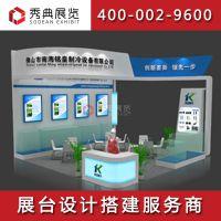 中国制冷展2019 上海制冷展、空调、暖通、通风、及食品加工展览会