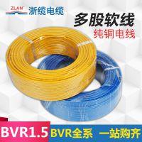 浙缆厂家ZRBVR-1.5平方软线多股软线 铜芯 家用绝缘导线家装阻燃