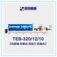 TEB-320/12/10全自动高速履带式封边机