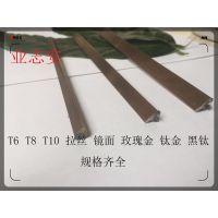 不锈钢T形条T6 实心T8瓷砖腰线T10大理石美缝线条 装饰墙缝t型条