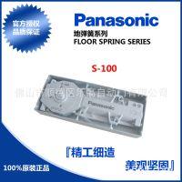 原装松下地弹簧S-100 松下门控Panasonic佛山代理 松下玻璃门五金