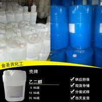 厂价直销乙二醇 壳牌乙二醇现货供应 支持分装试样