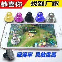 玩安卓苹果手机的手游手柄神器荣耀cf游戏屏幕吸盘方向手摇杆