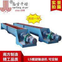 直销LS-5型螺旋输送机 南方干燥原厂生产长距离绞龙物料输送机