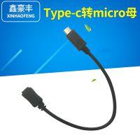 安卓手机Type-c USB3.1转Micro数据线充电线 Type-c转micro转接线
