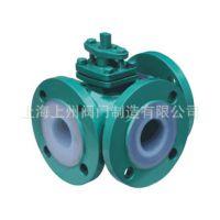 国标三通球阀Q44F/H Q45F/H 衬氟浮动球球阀DN25-DN200生产厂家上海上州阀门