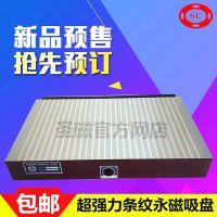 cnc强力磁盘 条纹超强力永磁吸盘 粗目条纹磁盘