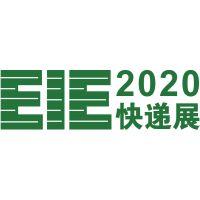 2020广州国际快递产业展览会