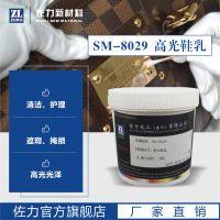 佐力ZL-8029皮革护理 高光鞋乳 一擦即亮 增光 护理鞋油 真皮滋养鞋油