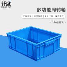 轩盛 380加厚款周转箱 包邮周转箱塑料中转箱水产塑料筐物流运输蔬菜水果筐养鱼胶筐加厚