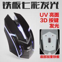 台式电脑笔记本USB有线铁底鼠标高性能电脑游戏加重手感鼠标批发