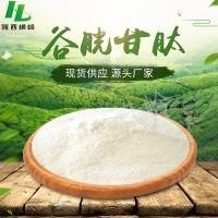谷胱甘肽 99%含量还原性谷胱甘肽  GSH还原型谷胱甘肽 100g/装