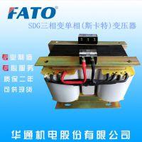 FATO华通SDG斯卡特三相变单相干式变压器SDG-10KVA (三相380V/单相220V)