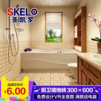 圣凯罗瓷砖 厨房卫生间瓷砖300*600仿墙纸墙砖防滑耐磨地砖地板砖
