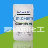 德国明凌化学消泡剂P803 干粉消泡剂P803 与粉体涂料相溶性好