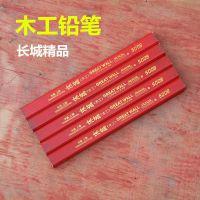 长城牌 木工铅笔椭圆扁头黑色红色工地划线笔黑芯铅笔