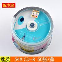 啄木鸟光盘 CD-R空白光盘 52X空白光碟 700M刻录光盘批发