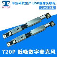 USB摄像头模组 200万像素摄像头模组 工业高清监控摄像头模组定制